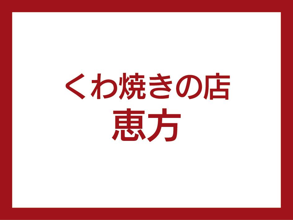 くわ焼きの店 恵方